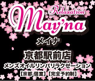 メイナ 京都駅前店 メンズオイルマッサージ